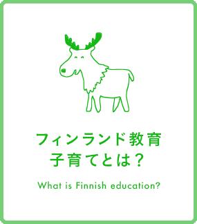 フィンランド教育子育てとは?