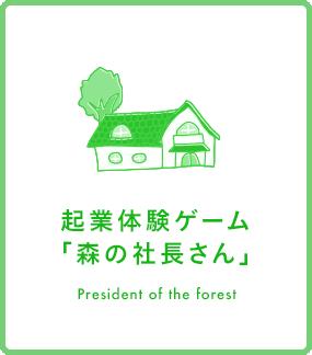 起業体験ゲーム「森の社長さん」