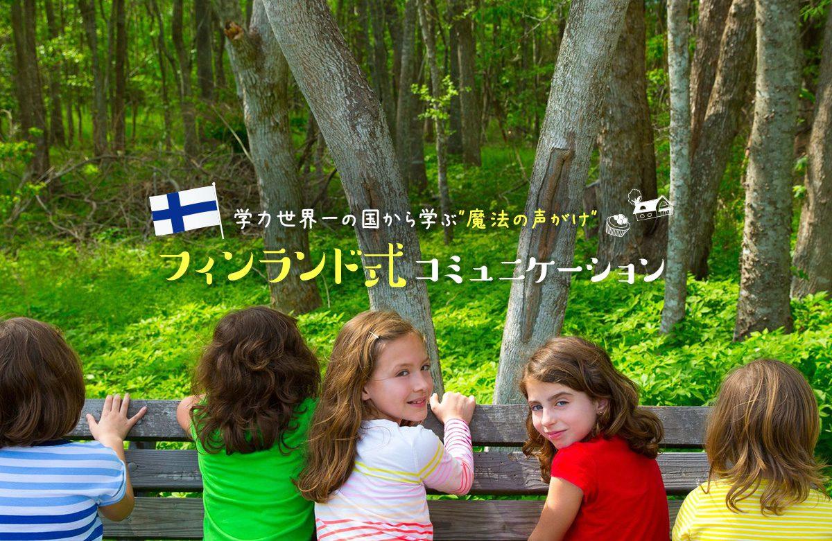 学力世界一の国から学ぶ魔法の声がけフィンランド式コミュニケーション
